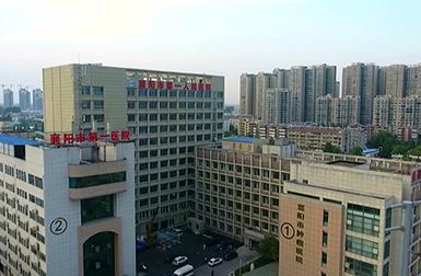 湖北省襄阳市第一人民医院