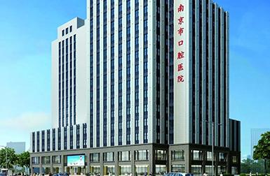 江苏南京口腔医院