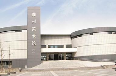 郑州美术馆