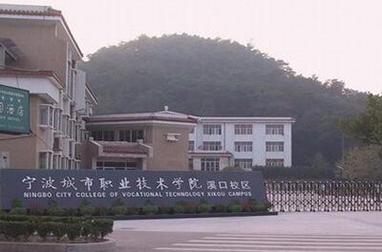 宁波城市职业技校学院溪口校区
