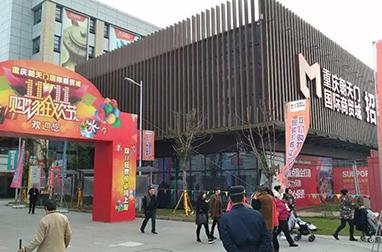 重庆朝天门商贸城