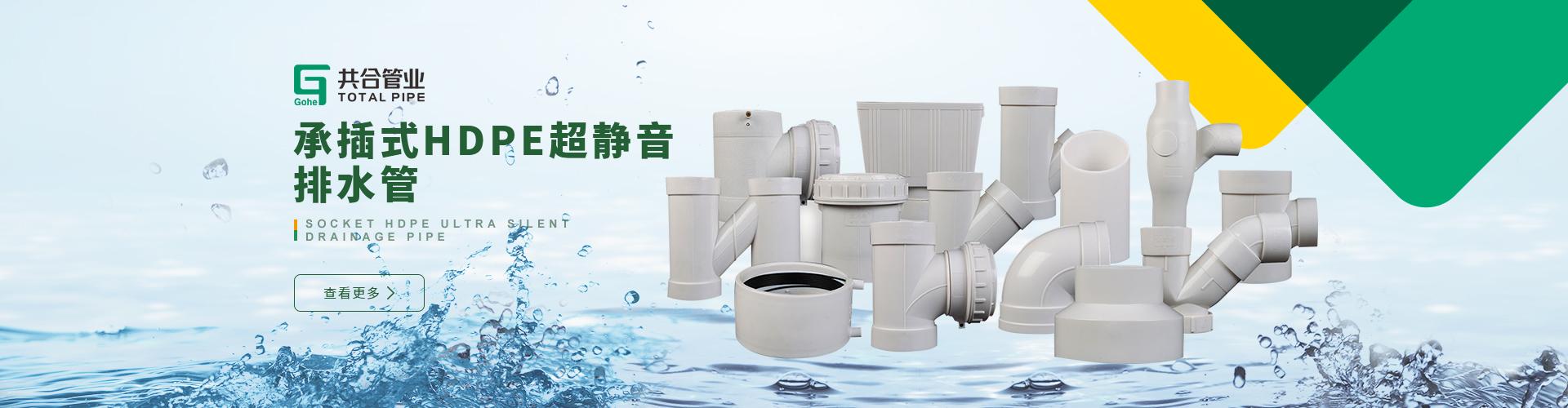 承插式HDPE超静音排水管