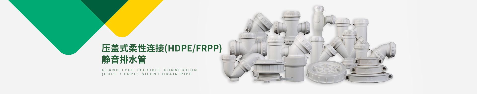 压盖式柔性连接(HDPE/FRPP)静音排水管
